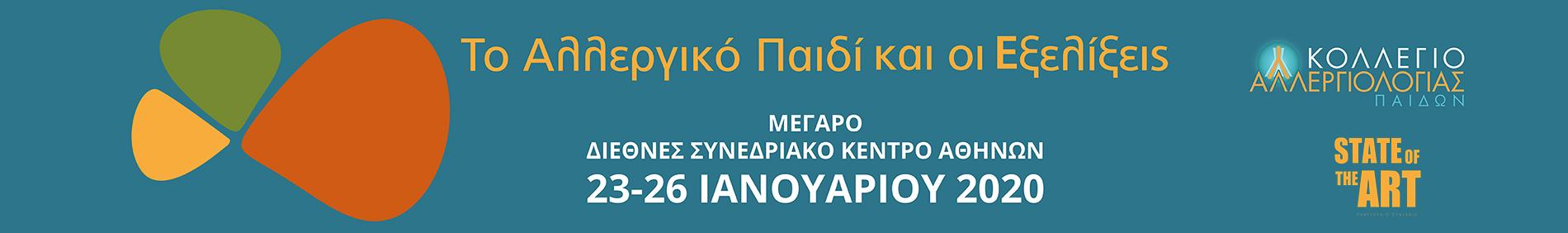 logo-al-2020